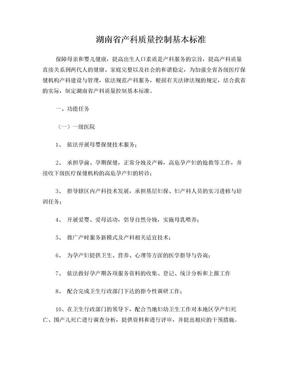 湖南省产科质量控制基本标准.doc