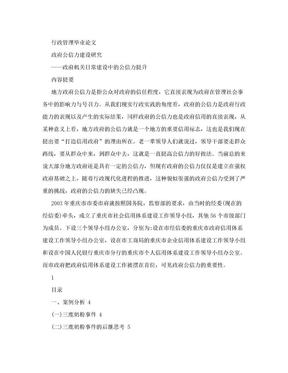 行政管理毕业论文.doc