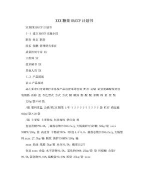 XXX糖果HACCP计划书.doc