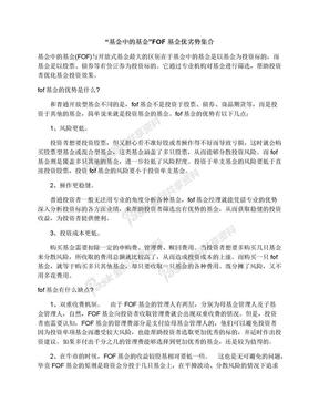 """""""基金中的基金""""FOF基金优劣势集合.docx"""