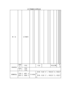 辽宁省就业人员登记表标准版.doc