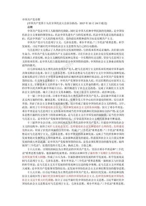 中国共产党章程.docx