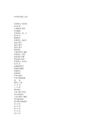 中华奇书集.pdf