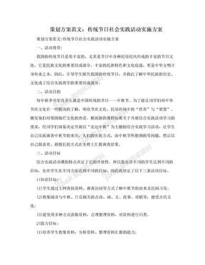 策划方案范文:传统节日社会实践活动实施方案.doc