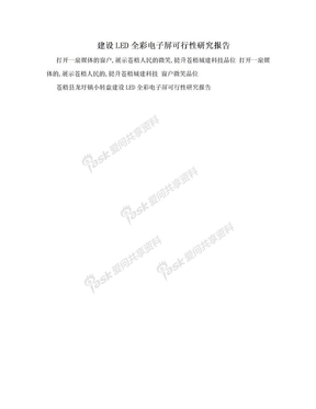 建设LED全彩电子屏可行性研究报告.doc