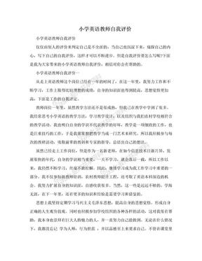 小学英语教师自我评价.doc