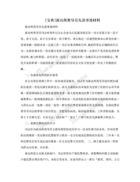 [宝典]派出所教导员先进事迹材料.doc