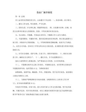 食品厂规章制度.doc