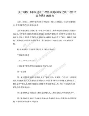 中国建设工程鲁班奖(国家优质工程)评选办法.doc