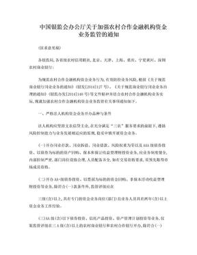 中国银监会办公厅关于加强农村合作金融机构资金业务监管的通知.doc