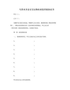 物业管理前期承接查验表格.doc