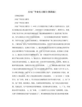 火电厂毕业实习报告(精简版).doc