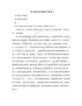 学习论语心得体会(范本).doc