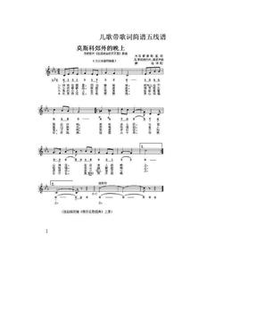 儿歌带歌词简谱五线谱.doc