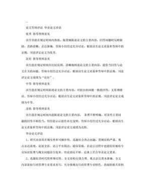 论文答辩评语__毕业论文评语.doc