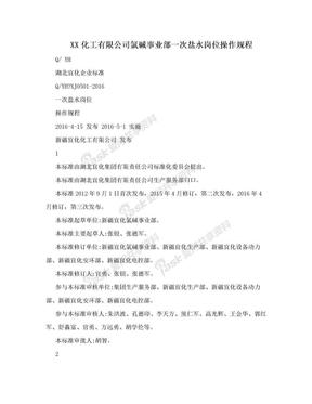 XX化工有限公司氯碱事业部一次盐水岗位操作规程.doc