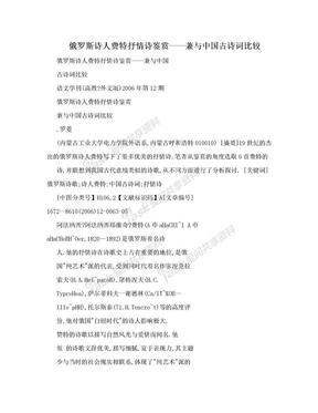 俄罗斯诗人费特抒情诗鉴赏——兼与中国古诗词比较.doc