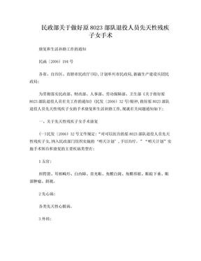 民函〔2006〕194号.doc