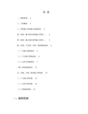 (朝阳北路)分项工程和检验批划分方案.doc
