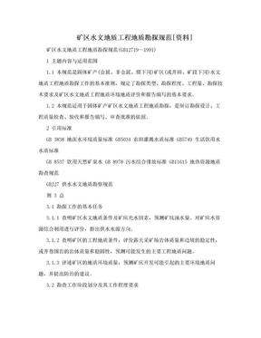 矿区水文地质工程地质勘探规范[资料].doc