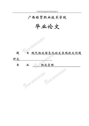 现代物流信息化的发展现状及问题研究_毕业论文.doc