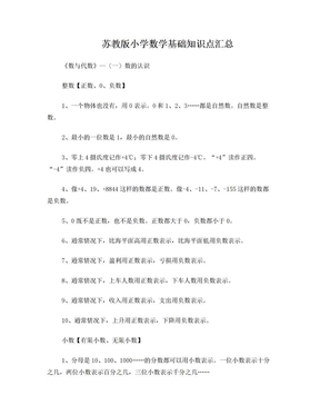 苏教版小学数学知识点汇总.doc