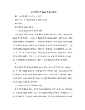 小学英语教师业务学习笔记.doc
