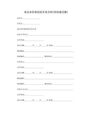北京市存量房屋买卖合同(经纪成交版).doc