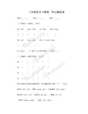 2018新人教版小学语文三年级下册单元测试题(全册).doc