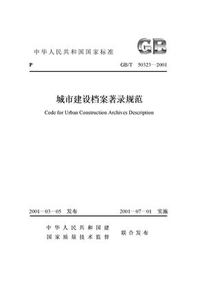 城市建设档案著录规范.doc