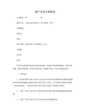 餐饮O2O平台商户入驻协议.doc