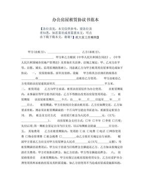 办公房屋租赁协议书范本.doc