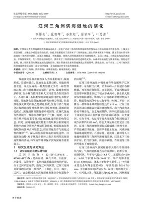 辽河三角洲滨海湿地的演化.pdf