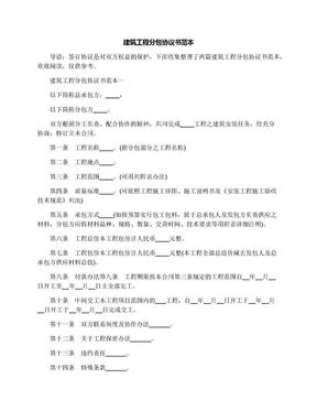 建筑工程分包协议书范本.docx