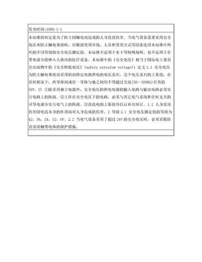 《安全电压》GB3805-83.doc