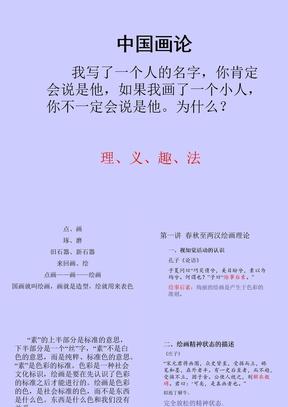 中国画论.ppt