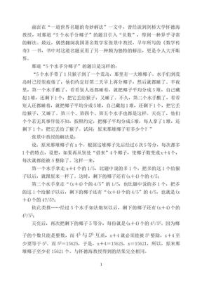 一道世界名题的奇妙解法(续).doc