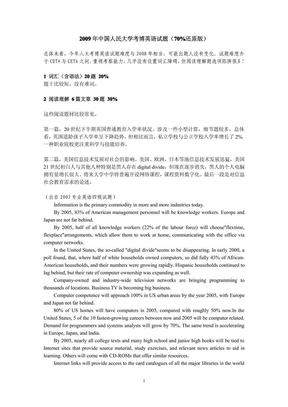 中国人民大学考博英语2009.pdf