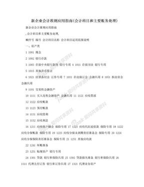 新企业会计准则应用指南(会计科目和主要账务处理).doc