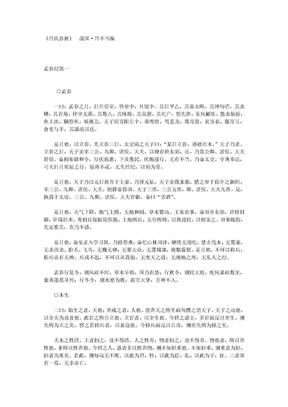 吕氏春秋简体1.doc