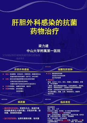 肝胆外科感染的抗菌药物治疗__梁力建.ppt
