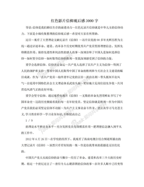 红色影片信仰观后感3000字.doc