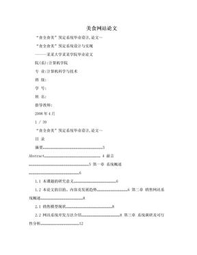 美食网站论文.doc