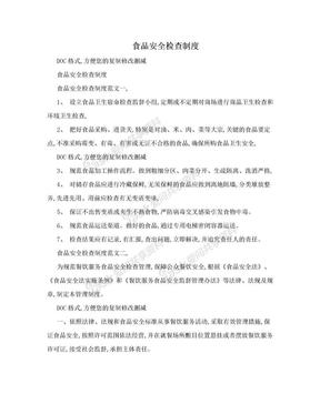 食品安全检查制度.doc