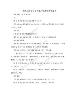 中国工商银行个人住房贷款申请审批表.doc