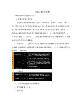 3dmax渲染设置.doc