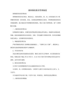教师继续教育管理制度.doc