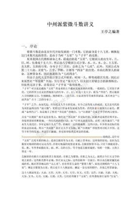 王亭之-中州派紫微斗数初级讲义(安星法部分章节).doc