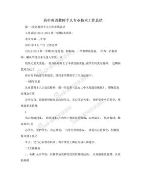 高中英语教师个人专业技术工作总结.doc