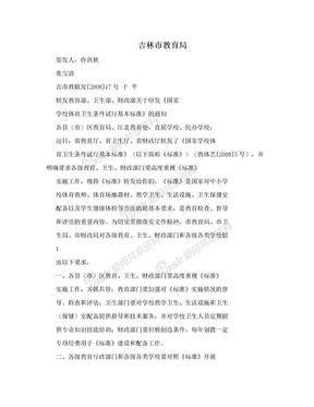 吉林市教育局.doc